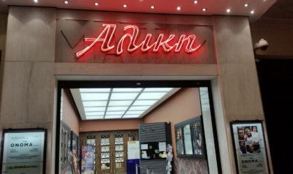 Theatro Aliki Athens